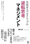 外資系エグゼクティブの逆転思考マネジメント-電子書籍
