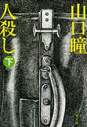 人殺し(下)-電子書籍