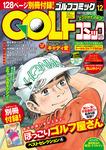 GOLFコミック 2015年12月号-電子書籍