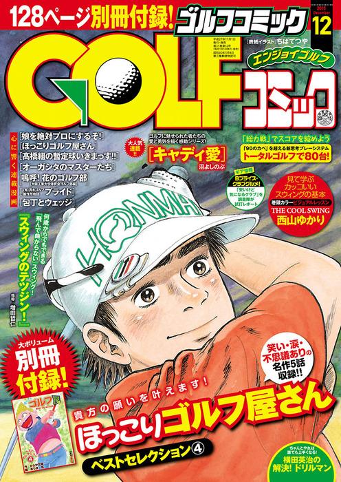 GOLFコミック 2015年12月号拡大写真