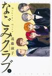 なごみクラブ (4)-電子書籍
