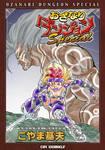 おざなりダンジョンSpecial 1-電子書籍