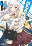 はたらく魔王さま!14-電子書籍