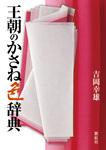 王朝のかさね色辞典 紫紅社刊-電子書籍