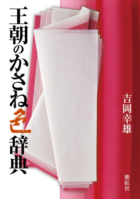 王朝のかさね色辞典 紫紅社刊拡大写真