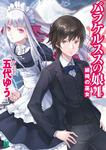 パラケルススの娘 4 緋袴の巫女-電子書籍