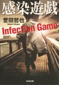 感染遊戯-電子書籍