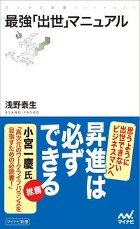 最強「出世」マニュアル-電子書籍