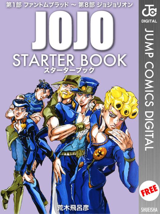 ジョジョの奇妙な冒険 STARTER BOOK拡大写真