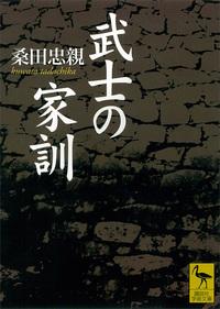 武士の家訓-電子書籍