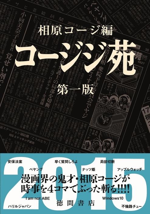 コージジ苑 第一版 2015-電子書籍-拡大画像