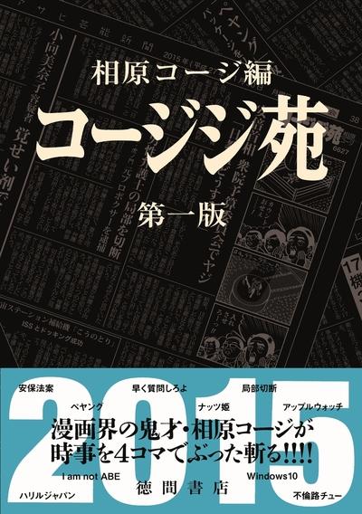 コージジ苑 第一版 2015-電子書籍
