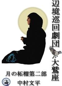 月の柘榴第2部辺境巡回劇団大鷲座ー1-電子書籍
