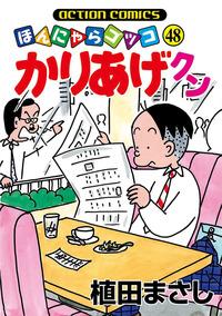 かりあげクン / 48
