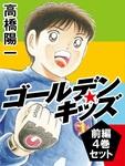 ゴールデンキッズ 前編 4巻セット-電子書籍