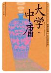 大学・中庸 ビギナーズ・クラシックス 中国の古典-電子書籍