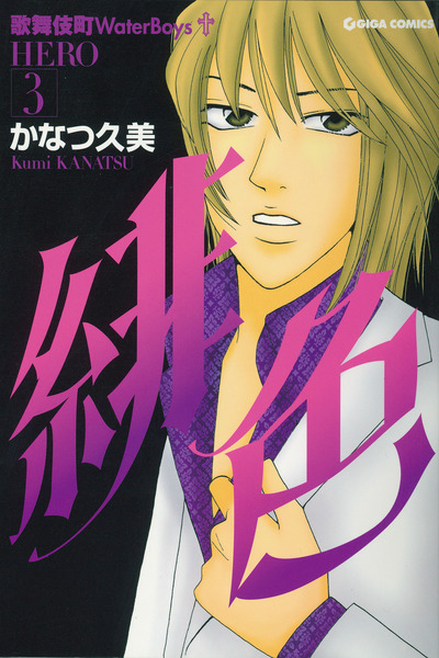 緋色-HERO-3-電子書籍