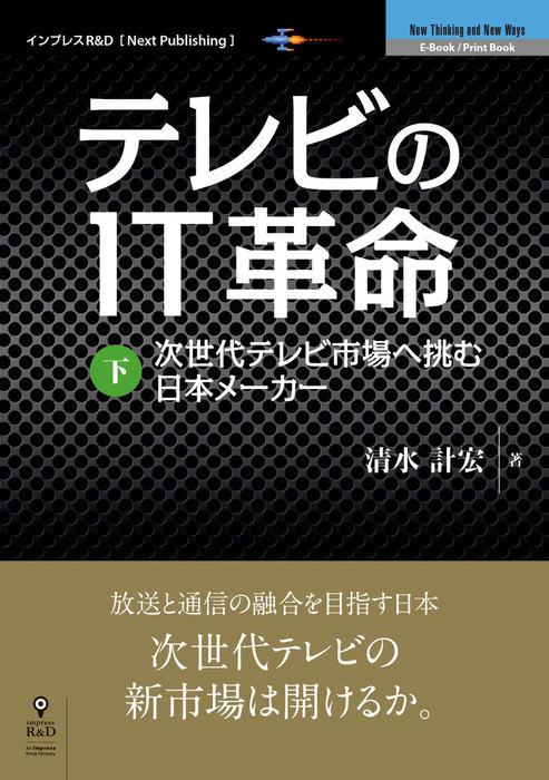 テレビのIT革命(下) 次世代テレビ市場へ挑む日本メーカー拡大写真