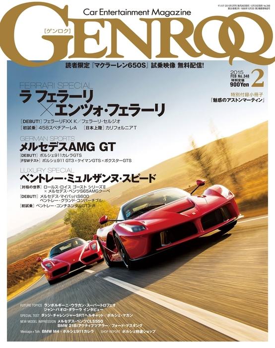 GENROQ 2015年2月号-電子書籍-拡大画像