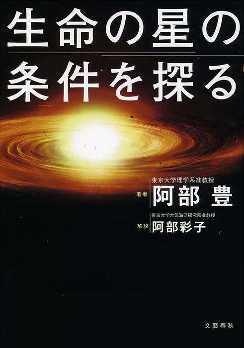 生命の星の条件を探る-電子書籍-拡大画像