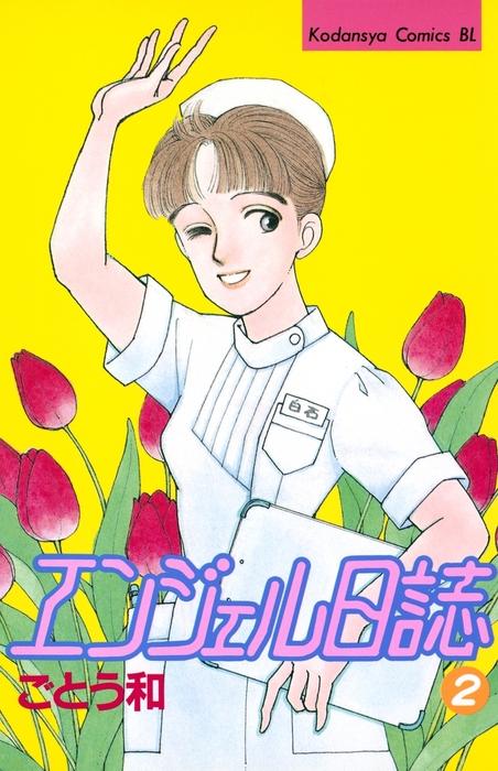 エンジェル日誌(2)拡大写真