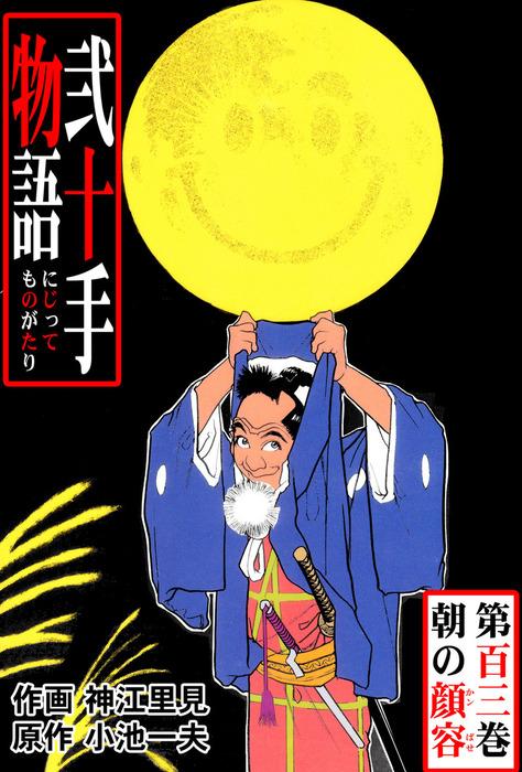 弐十手物語(103)-電子書籍-拡大画像