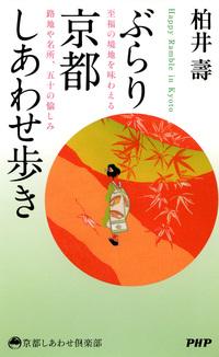 ぶらり京都しあわせ歩き 至福の境地を味わえる路地や名所、五十の愉しみ