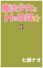 魔法少女とHの陰謀 3-電子書籍