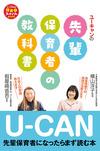 U-CANの先輩保育者の教科書-電子書籍