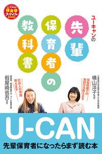 U-CANの先輩保育者の教科書