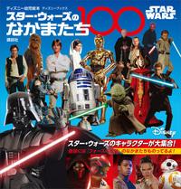 STAR WARS スター・ウォーズのなかまたち100-電子書籍