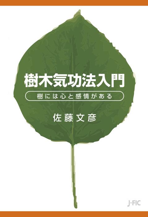 樹木気功法入門拡大写真