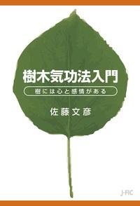 樹木気功法入門-電子書籍