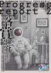 第56回日本SF大会プログレスレポート2号-電子書籍