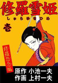 修羅雪姫1