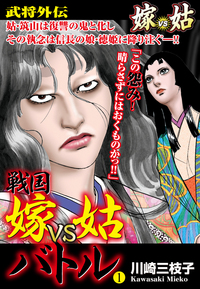 戦国 嫁vs姑バトル 第一巻
