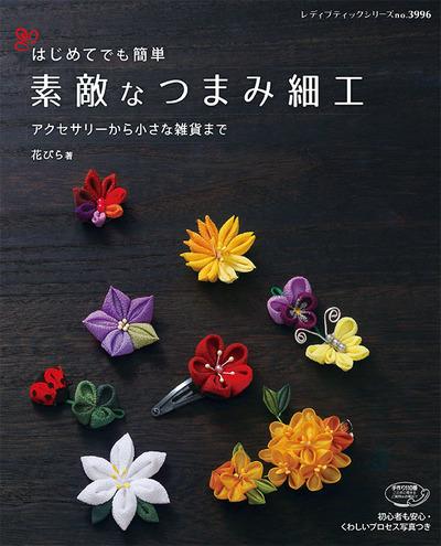 素敵なつまみ細工-電子書籍