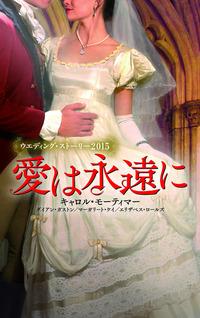 ウエディング・ストーリー2015 愛は永遠に-電子書籍