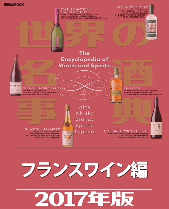 世界の名酒事典2017年版 フランスワイン編拡大写真