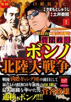 「三代目山口組若頭補佐菅谷政雄 ボンノ北陸大戦争」シリーズ