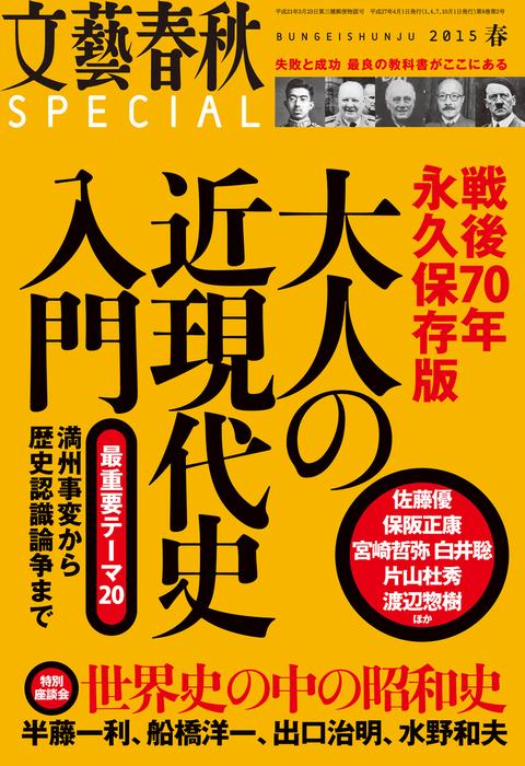 文藝春秋SPECIAL 電子版  2015年春号拡大写真