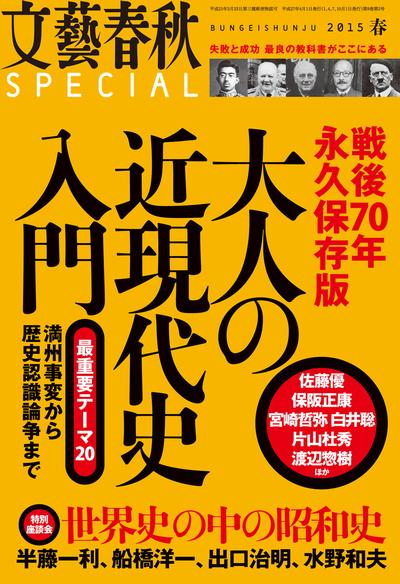 文藝春秋SPECIAL 電子版  2015年春号-電子書籍