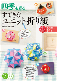 四季を彩る すてきなユニット折り紙 ~作って飾れる64種~