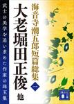 海音寺潮五郎短篇総集(一)大老堀田正俊他-電子書籍