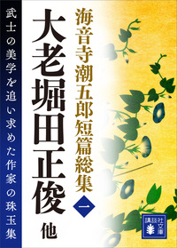 海音寺潮五郎短篇総集(一)大老堀田正俊他