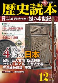 歴史読本2013年12月号電子特別版「特集 ここまでわかった!謎の4世紀」