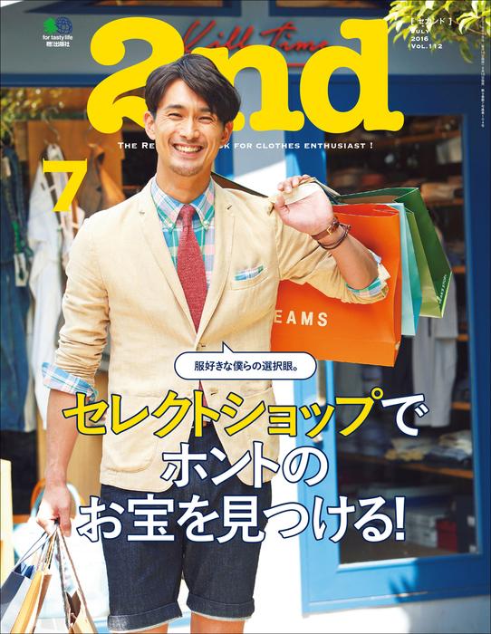 2nd(セカンド) 2016年7月号 Vol.112拡大写真