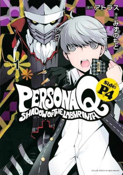 ペルソナQ シャドウ オブ ザ ラビリンス Side:P4(1)-電子書籍