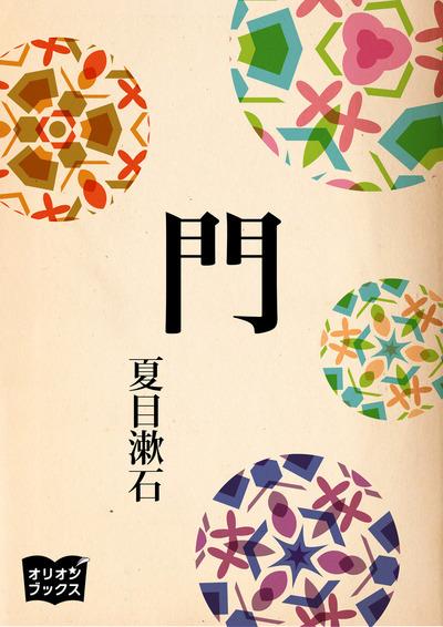 門-電子書籍
