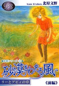 《Pシリーズ7》 砂漠をわたる風(前編)-電子書籍